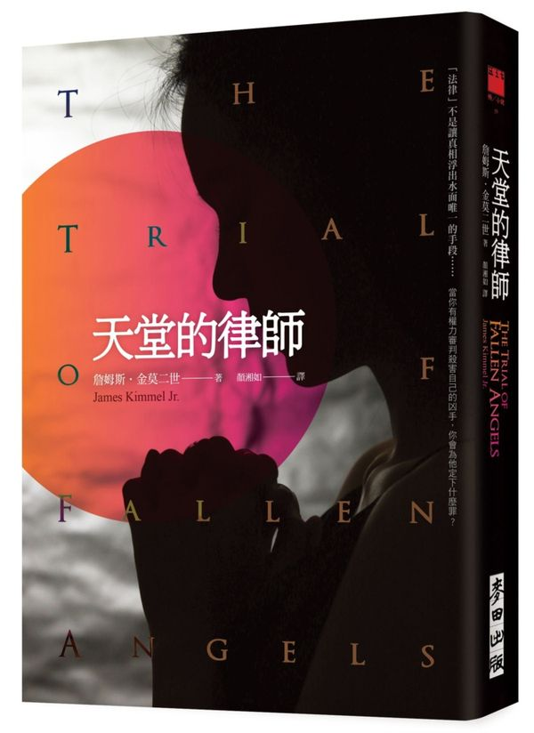 Trial of Fallen Angels Taiwan